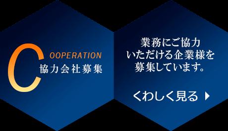cooperation_half_banner